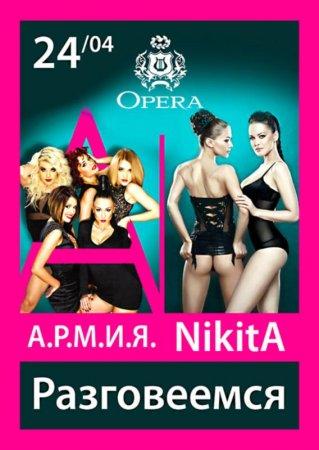 24 апреля, Разговеемся, Опера (Opera)