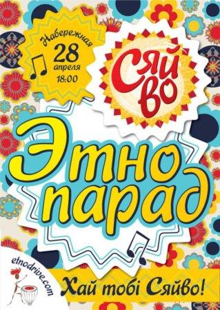 28 апреля, Этнопарад, Ул. Набережная