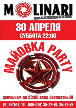 30 апреля, Майовка Party, Молинари (Molinari)