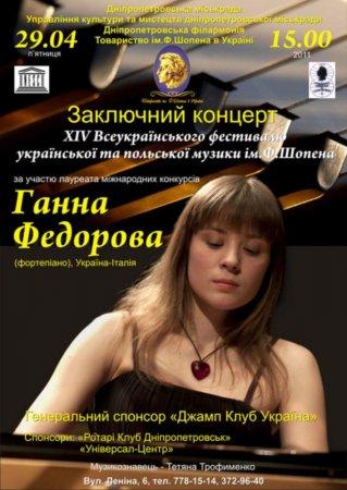 29 апреля, Заключний концерт, Филармония