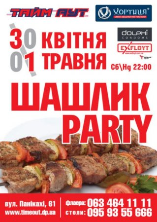 30 апреля, Шашлык Party, Тайм-Аут, клуб