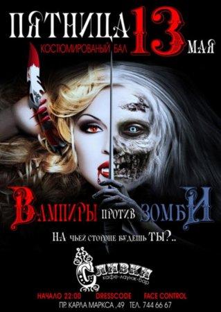 13 мая, Вампиры против Зомби, Сливки