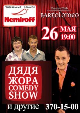26 мая, Дядя Жора Comedy Show, Bartolomeo