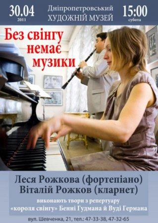 30 апреля, Без свінгу немає музики, Художественный музей