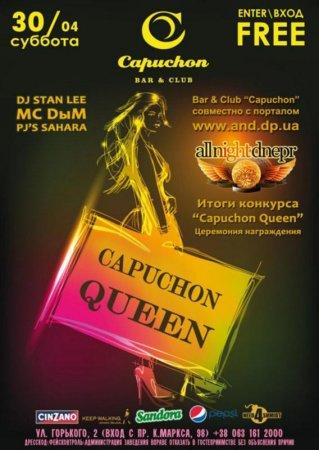 30 апреля, Capuchon Queen, Капюшон (Capuchon)