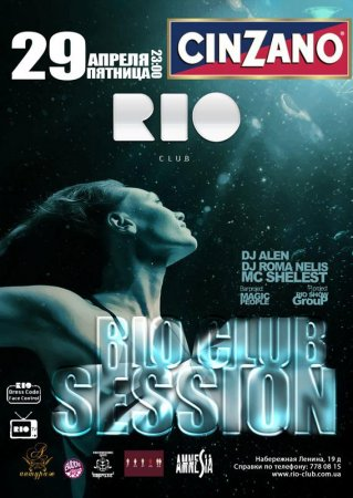 29 апреля, Rio Club Session, Рио (The Rio Club)