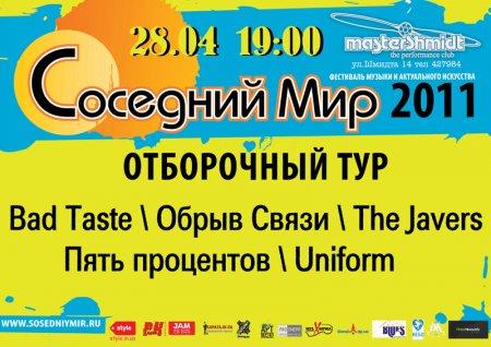 28 апреля, Отборочный тур на фестиваль Соседний мир - 2011
