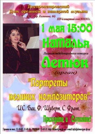 1 мая, Портреты великих композиторов, Дом органной и камерной музыки