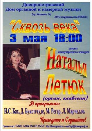 3 мая, Сквозь века, Дом органной и камерной музыки