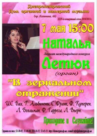 7 мая, В зеркальном отражении, Дом органной и камерной музыки