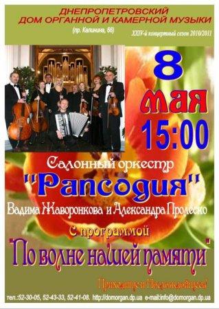 8 мая, Салонный оркестр Рапсодия, Дом органной и камерной музыки