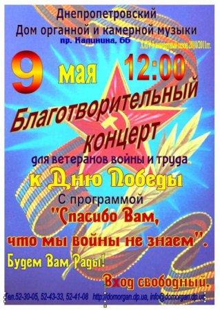 9 мая, Благотворительный концерт для ветеранов войны и труда к Дню Победы