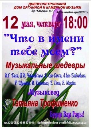 12 мая, что в имени тебе моем, Дом органной и камерной музыки,