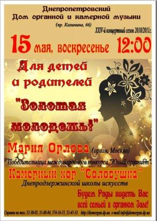 15 мая, Для детей и родителей Золотая молодежь