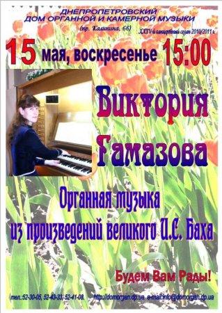 15 мая, Виктория Гамазова, Дом органной и камерной музыки