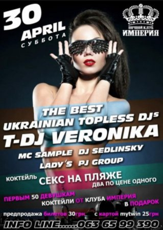 30 апреля, T-DJ VERONIKA, Империя