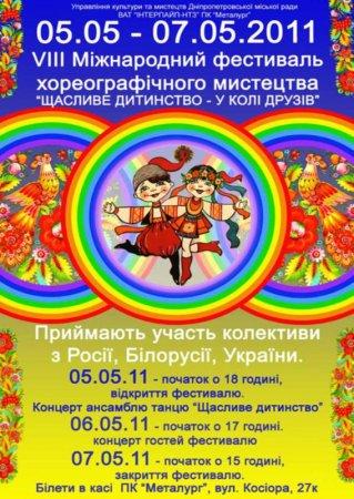 С 5 по 7 мая, VIII Международный фестиваль хореографического искусства «Счастливое детство в кругу друзей» 2011