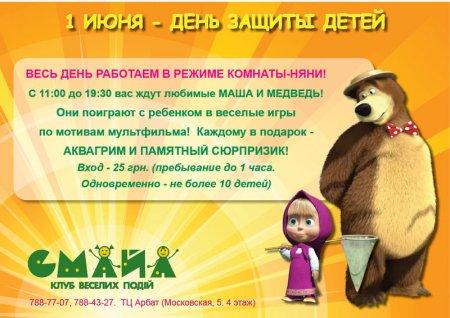 1 июня - День защиты детей, Смайл - детский клуб