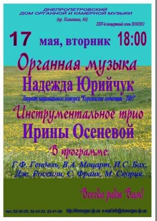 17 мая, Органная музыка Надежда Юрийчук, Дом органной и камерной музыки