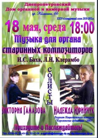 18 мая, Музыка для органов старинных композиторов