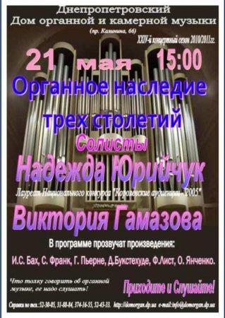 21 мая, Органное наследие трех столетий, Дом органной и камерной музыки