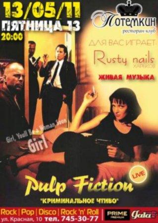 13 мая, Вечеринка в стиле Pulp Fiction («Криминальное чтиво»)