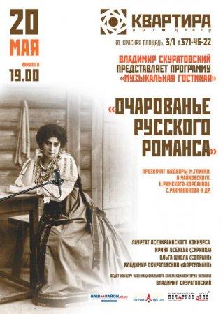 20 мая, «ОЧАРОВАНЬЕ РУССКОГО РОМАНСА» В АРТ-ЦЕНТРЕ «КВАРТИРА»