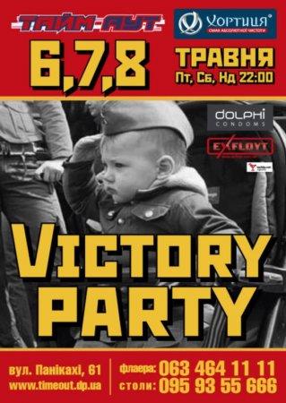 6 - 8 мая, VICTORY PARTY, Тайм-Аут