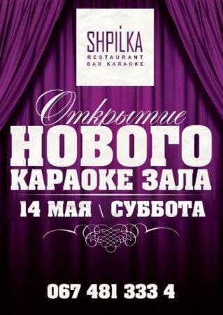 14 мая, Открытие Второго Караоке Зала, Шпилька (Shpilka), караоке-бар