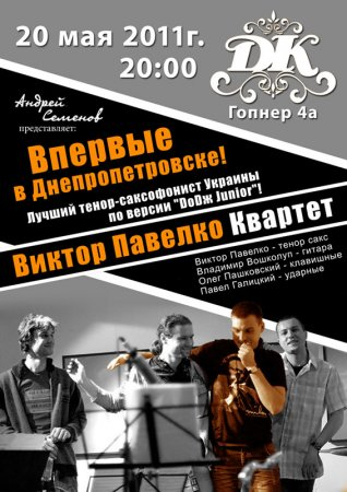 20 мая, Вечер джаза с Viktor Pavelko Quartet