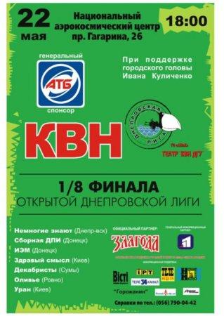 22 мая, 1/8 финала КВН открытой Днепровской лиги