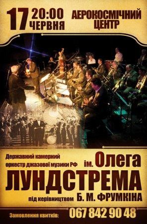 17 июня, Концерт оркестра джазовой музыки имени Олега Лундстрема