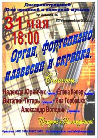 31 мая, Орган, фортепиано, клавесин и скрипка