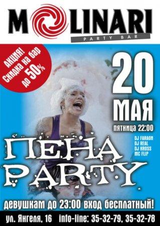 20 мая, Пена Party, Молинари (Molinari)