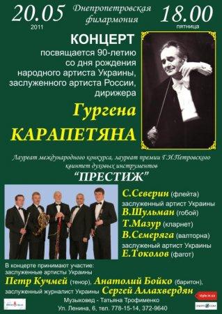20 травня, До 90-річчя з дня народження народного артиста України, заслуженого артиста Росії Гургена Карапетяна