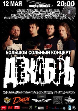 12 мая, Питерская группа «ДЕКАБРЬ», Мастер Шмидт (Master Shmidt)