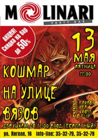 13 мая, Кошмар на улице Вязов, Молинари (Molinari)