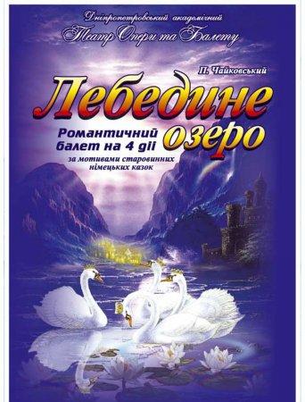 18 мая, Лебедине озеро, Оперы и балета театр