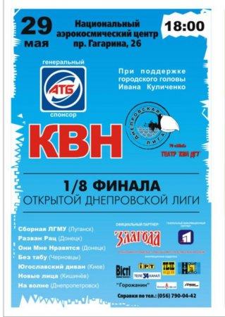 29 мая, 1/8 финала КВН открытой Днепровской лиги