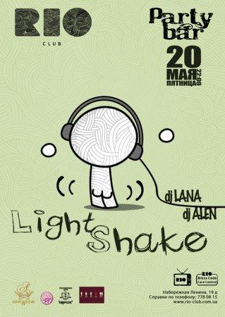 20 мая, LIGHT SHAKE Party bar, Рио (The Rio Club)