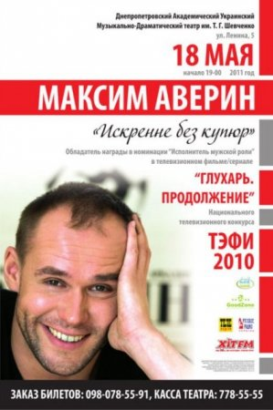 18 мая Творческий вечер актера Максима Аверина «Искренне без купюр» в театре Шевченко