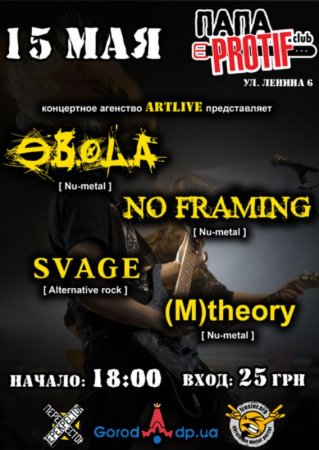15 мая, E.b.o.l.A., NO FRAMING, SVAGE, (M)theory