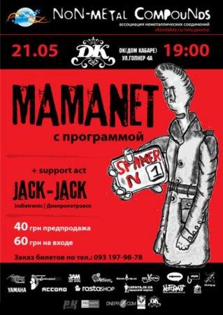 21 мая, Mamanet с программой Спамер № 1