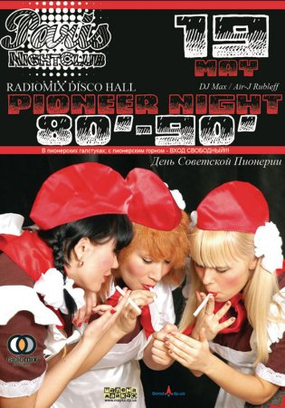 19 мая, RadioMix Disco Hall (Vol77): Pioneer night
