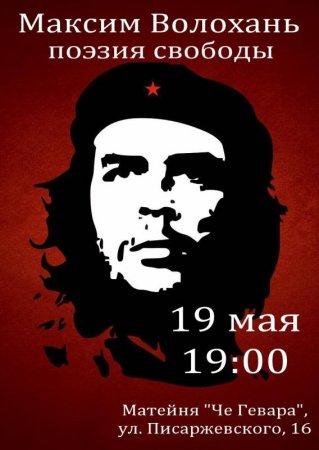 19 мая, Матейня Че Гевара
