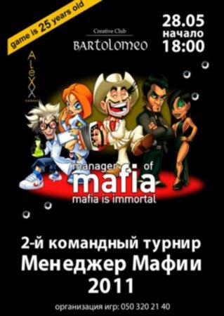 28 мая, 2-й Командный турнир MANAGER OF MAFIA 2011