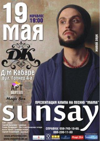 19 травня, SunSay в Дніпропетровську