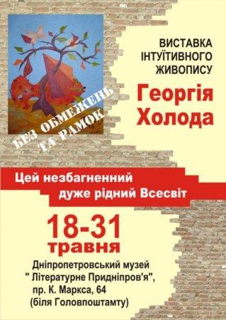 18 - 31 мая, Выставка живописи Георгия Холода