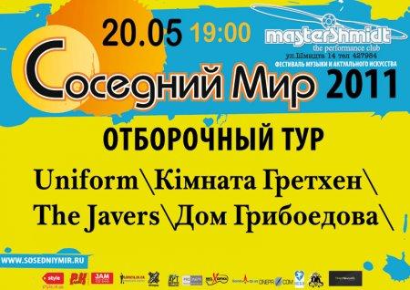 20 мая, Финал отборочных туров на фестиваль Соседний Мир-2011
