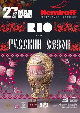 27 мая, Русский сезон, Рио (The Rio Club)